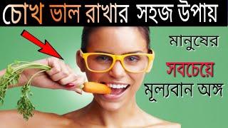 চোখ ভাল রাখার সহজ উপায় | Bangla health Tips | Bong Motivation