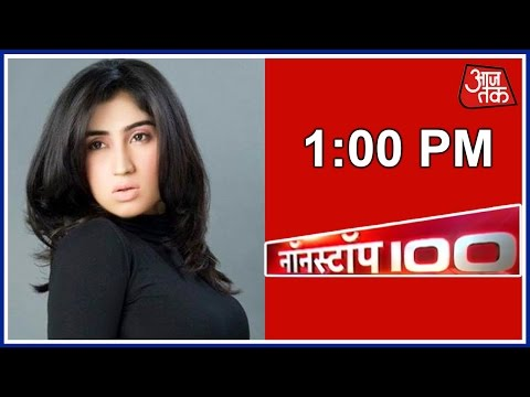 NonStop 100 | July 16, 2016 | 1 PM - Pakistani Model Qandeel Baloch Murdered By Brother