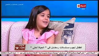 الحياة أحلي   الطفلة ريم عبد القادر تتحدث عن كواليس دورها في ضد مجهول وسك على اخواتك