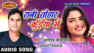 (2018) हम पीयब पाताल वाला पानी Rani Tohar Kuiyan Me    Aashish Shreevastav    #Kalash Music