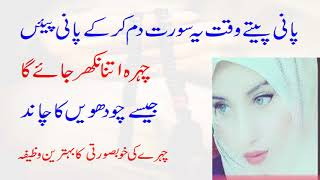 Wazifa For Face Beauty Fair Skin And Remove Pimples On Face