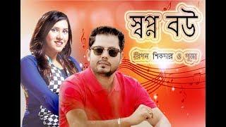 Shopno Bou | Puja & Ripon Shikder | Official  Lyrical Video 2017