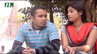 Bangla Natok Houseful l Episode 60 I Mithila, Mosharof Karim, Hasan Masud  l Drama & Telefilm