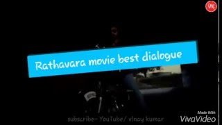 rathavara kannada movie dialogue