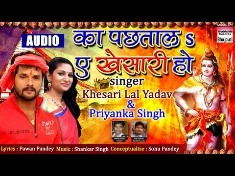 Xxx Mp4 Ka Pachtala Ye Khesari Ho Khesari Lal Yadav Priyanka Singh BOL BAM HIT SONG 2017 3gp Sex