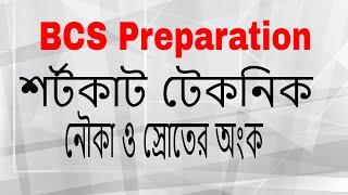 BCS Preparation : শর্টকাট টেকনিক - নৌকা ও স্রোতের অংক সমাধান করুন মাত্র ৫ মিনিটে!!!