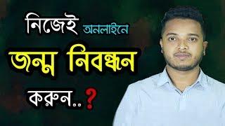Date Of Birth Certificate || Online Registration || Bangla Tutorial 2018