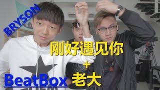与BRYSON合唱【刚好遇见你+老大+FreeStyle】| Feat Jun Yan Beatbox【翻唱Cover】!