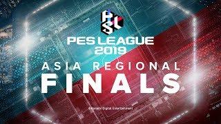 【ウイニングイレブン 2019】PES LEAGUE 2019 ASIA REGIONAL FINALS DAY1