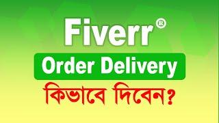 How to Deliver Fiverr Client Order, bangla tutorial source file send process in Fiverr