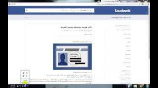 طريقة تأكيد حسابك هوية في فيس بوك