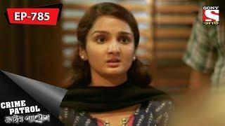 Crime Patrol - ক্রাইম প্যাট্রোল(Bengali) - Ep 785 - Planned Murder - 26th November, 2017