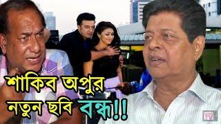 ফারুক বদির দাপটে শাকিব অপুর নতুন ছবির শুটিং বন্ধ!! | Shakib Khan Apu Biswas New Movie Panku Jamai