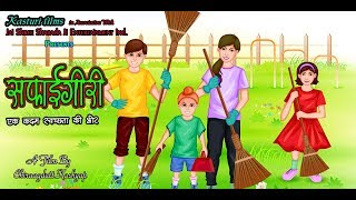 Safaigiri /   सफाई गिरी / Latest Hindi Short Film/ Movie 2017 New // Clean India Movie