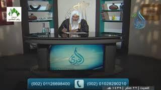أهل الذكر (189) قناة الندى للشيخ مصطفى العدوي 11-11-2017