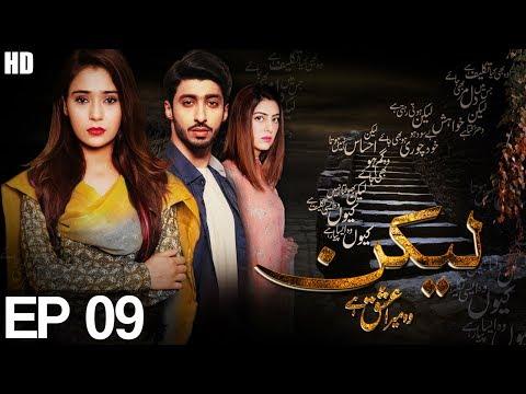 Xxx Mp4 Lakin Episode 09 Aplus ᴴᴰ Best Pakistani Dramas 3gp Sex