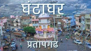 Ghanta Ghar  Pratapgarh |  घंटा घर प्रतापगढ़ का सुन्दर दृश्य