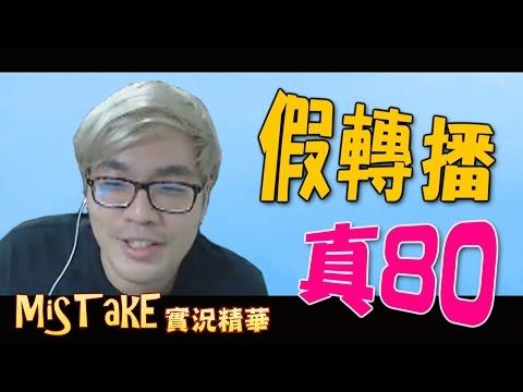 【MiSTakE】實況精華 - 假轉播、真80 (by TripleCars) 2015/09/04