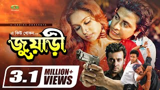 Bangla Movie 2017 | Juari || Full Movie | HD1080p | Shakib Khan | Popy | Helal Khan