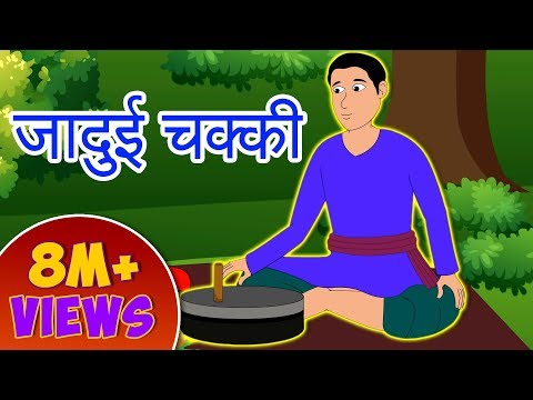 Xxx Mp4 Jadui Chakki बच्चों की कहानियाँ Kahaniya Moral Stories In Hindi Story In Hindi Hindi Cartoon 3gp Sex