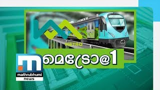 One-Year-Old Kochi Metro| Njangalkkum Parayanundu Episode 261| Mathrubhumi News