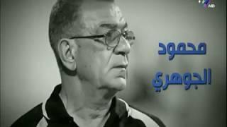 الراحل محمود الجوهري.. حدوتة غيرت مجرى التاريخ الكروى
