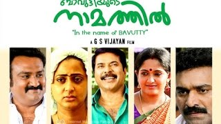 Bavuttiyude Namathil   Malayalam Full Movie