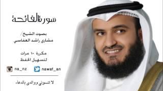 مشاري راشد العفاسي - سورة الفاتحة مكررة 10 مرات لتسهيل الحفظ