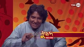 Shurid Golam Sarwar Harun with Baul Shafi Mondol