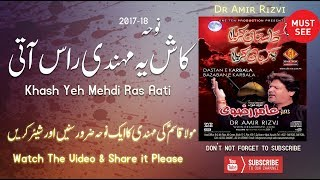 Noha - Khash Yeh Mehdi Ras Aati - Dr Amir Rizvi - 2017