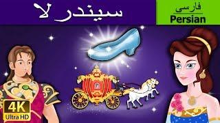 سیندرلا - داستان های فارسی - قصه های کودکانه - 4K UHD - Persian Fairy Tales