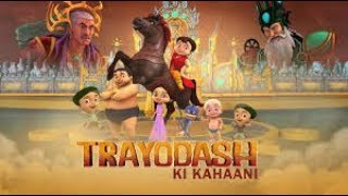 Super Bheem Trayodash ki Kahani 3D Movie