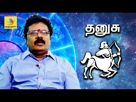 Xxx Mp4 Dhanusu Rasi Guru Peyarchi Palangal 2017 To 2018 Tamil Astrology Predictions Abirami Sekar 3gp Sex