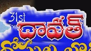 31st Davath Village Part 1 || దోస్తుల లోల్లి ||  Dosthulla Lolli || Villege 31st Davath 2018