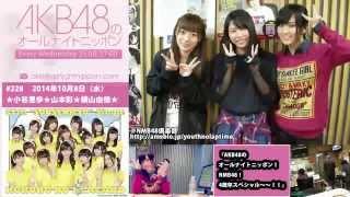 NMB48 オールナイトニッポン 第228回 2014年10月8日 小谷理歩 山本彩 横山由依