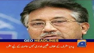 Geo Headlines - 01 PM - 03 August 2018