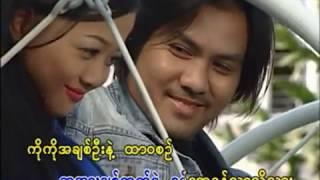 အခ်စ္ဦး-A Chit Oo