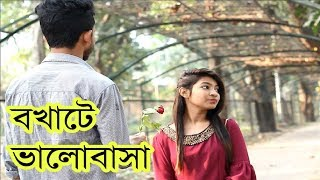 বখাটে ভালোবাসা || Bokhate Valobasha || Bangla Romantic Shortfilm 2018 || Rijvi || Mim || Enter Fry
