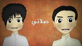 Hussain Alaqool - My Prayer is My Life |  حسين العاقول - صلاتي حياتي