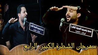 شاهد وفاء اصحاب الحسين || الشاعر علي عماد السعداوي ||مهرجان الشطرة الكبير السنوي الرابع محرم 1440