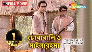Byomkesh Bakshi - Chorabali O Sailarahasya(HD) | Byomkesh stories | Saptarshi Roy | Biplab Banerejee