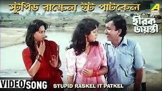 Stupid rashkel it patkel - Bengali Movie Song - Hirak Jayanti - Amit Kumar