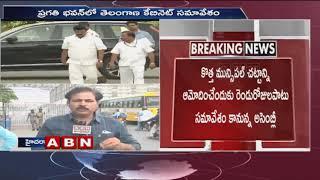 Telangana Cabinet Meeting To Begin Shortly In Pragathi Bhavan | Live Updates | ABN Telugu