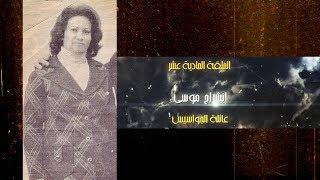 نساء في فراش المخابرات  { الحلقة الحادية عشر..إنشراح مرسي }..Women in the bed of intelligence