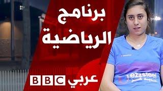 لاعبة الاسكواش المصرية نور الشربيني - برنامج رياضية