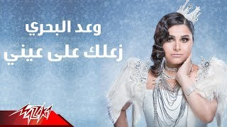 Waad Al Bahari - Zaalak Ala Einy | وعد البحرى - زعلك على عيني