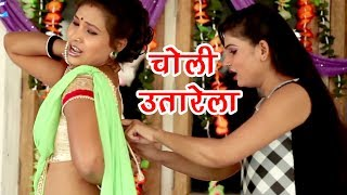 Bhojpuri TOP नया सबसे हिट गाना 2017 - चोली उतारेला - Rohit Jalwa - Bhojpuri Hit Songs