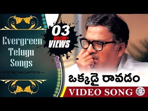 Xxx Mp4 Okkadai Ravadam Evergreen Telugu Songs Aa Naluguru Movie Rajendra Prasad Aamani 3gp Sex