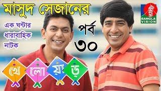 kheloar-খেলোয়াড় | Part-30 | Chanchal | Moutushi | Ezaz | Bangla Natok 2018 | Banglavision Drama