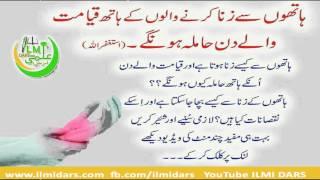 Musht Zani Hand Practice Ka Ilaaj Musht Zani Se Peda Hone Wali Bemarian by Mufti Imran Ismail Mem